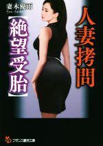 人妻拷問【絶望受胎】(フランス書院文庫)(文庫)