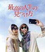 最高の人生の見つけ方 プレミアム・エディション(Blu-ray Disc)(BLU-RAY DISC)(DVD)