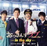 「おっさんずラブ -in the sky-」オリジナル・サウンドトラック(通常)(CDA)