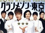 グランメゾン東京 Blu-ray BOX(Blu-ray Disc)(BLU-RAY DISC)(DVD)