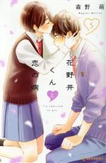 花野井くんと恋の病(5)(デザートKC)(少女コミック)