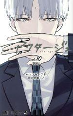 アクタージュ act-age(10)(ジャンプC)(少年コミック)