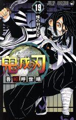 鬼滅の刃(19)ジャンプC