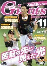 Giants(月刊ジャイアンツ)(月刊誌)(11 2015)(雑誌)