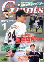 Giants(月刊ジャイアンツ)(月刊誌)(1 2016)(雑誌)