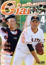 Giants(月刊ジャイアンツ)(月刊誌)(4 2017)(雑誌)