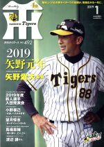 Tigers(月刊タイガース)(月刊誌)(1 No.492 2019)(雑誌)
