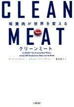 クリーンミート 培養肉が世界を変える(単行本)