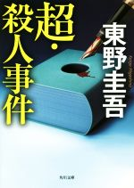 超・殺人事件(角川文庫)(文庫)
