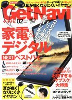 GET Navi(月刊誌)(2 February 2020)(雑誌)