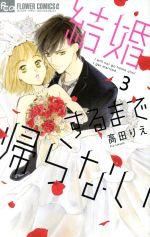 結婚するまで帰らない(3)(フラワーCアルファ)(少女コミック)
