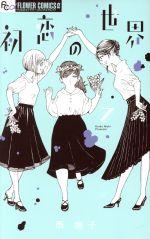 初恋の世界(7)(フラワーCアルファ フラワーズ)(少女コミック)