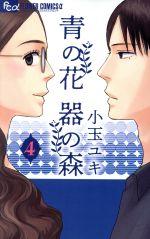 青の花 器の森(4)(フラワーCアルファ フラワーズ)(少女コミック)