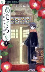 めもくらむ 大正キネマ浪漫(5)(フラワーCアルファ フラワーズ)(少女コミック)