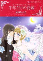 半年だけの花嫁 ナイト家のスキャンダル Ⅱ(ハーレクインCキララ)(大人コミック)