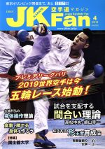 JKFan 空手道マガジン(月刊誌)(4 2019 Vol.195)(雑誌)
