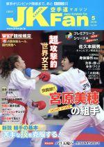 JKFan 空手道マガジン(月刊誌)(5 2019 Vol.196)(雑誌)