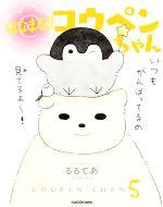 はなまる!!コウペンちゃん KOUPEN CHAN 5(KITORA)(単行本)