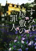 すみれ屋敷の罪人(宝島社文庫)(文庫)