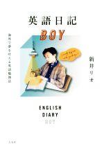 英語日記BOY 海外で夢を叶える英語勉強法(単行本)