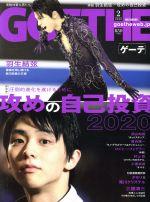 GOETHE(月刊誌)(2020年2月号)(雑誌)