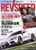REV SPEED(月刊誌)(350 2020年2月号)(DVD付)(雑誌)