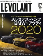LE VOLANT(月刊誌)(2 February 2020 Volme.44 Number.515)(雑誌)