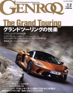 GENROQ(月刊誌)(No.408 2020年2月号)(雑誌)