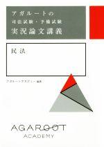アガルートの司法試験・予備試験 実況論文講義 民法(単行本)
