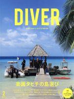 DIVER(月刊誌)(2 FEB 2017)(雑誌)