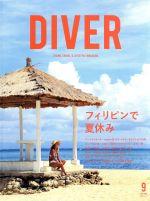 DIVER(月刊誌)(9 SEP 2018)(雑誌)