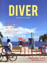 DIVER(月刊誌)(3 MAR 2019)(雑誌)