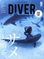 DIVER(隔月刊誌)(9 SEPTEMBER 2019)(雑誌)