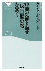 中韓が繰り返す「反日」歴史戦を暴く(祥伝社新書)(新書)