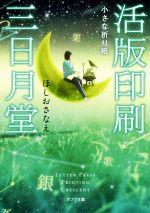 活版印刷三日月堂 小さな折り紙(ポプラ文庫)(文庫)