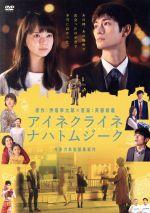 アイネクライネナハトムジーク(通常)(DVD)