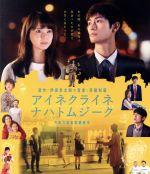 アイネクライネナハトムジーク 豪華版(Blu-ray Disc)(BLU-RAY DISC)(DVD)