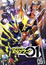仮面ライダーゼロワン VOL.5(通常)(DVD)
