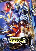 仮面ライダーゼロワン VOL.8(通常)(DVD)