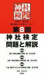 第8回 神社検定問題と解説 参級 弐級 壱級(令和元年版)(単行本)