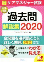 ケアマネジャー試験 過去問解説集(2020)(赤シート付)(単行本)