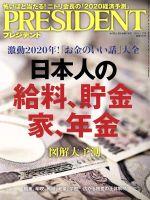 PRESIDENT(隔週刊誌)(2020.01.17号)(雑誌)