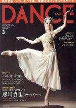 DANCE MAGAZINE(月刊誌)(3 MARCH 2014)(雑誌)