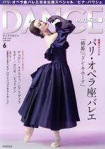 DANCE MAGAZINE(月刊誌)(6 JUNE 2014)(雑誌)