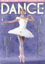 DANCE MAGAZINE(月刊誌)(4 APRIL 2015)(雑誌)