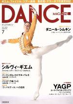 DANCE MAGAZINE(月刊誌)(7 JULY 2015)(雑誌)