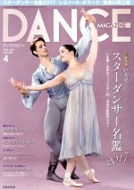 DANCE MAGAZINE(月刊誌)(4 APRIL 2017)(雑誌)