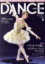DANCE MAGAZINE(月刊誌)(8 AUGUST 2017)(雑誌)