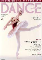 DANCE MAGAZINE(月刊誌)(3 MARCH 2019)(雑誌)