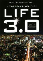 LIFE3.0 人工知能時代に人間であるということ(単行本)
